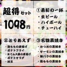 今だけお得なちょい飲みセット1098円