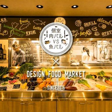 個室 デザインフードマーケット 新橋店 コースの画像