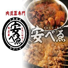 肉豆冨とレモンサワー 大衆食堂 安べゑ 浜松鍛冶町店