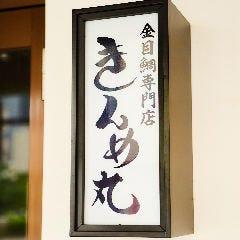 下田の金目鯛専門店 きんめ丸 熱海