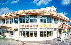 レストラン美(琉球の館内)