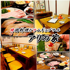 韓国家庭料理と生サムギョプサル専門店 アリの家