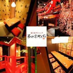 全席個室 京町しずく 新宿東口駅前店