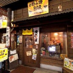 お好み焼きBAR 中村酒店