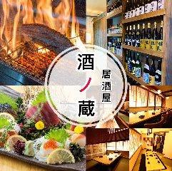 個室居酒屋 酒ノ蔵 高崎店