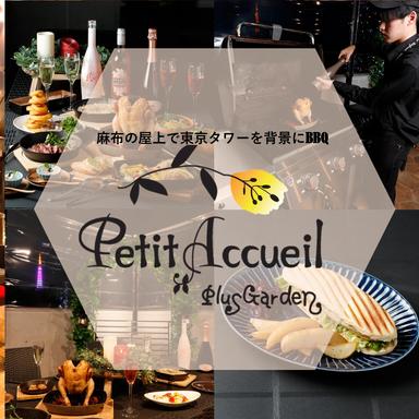 Petit Accueil(プティ アクイーユ)  メニューの画像