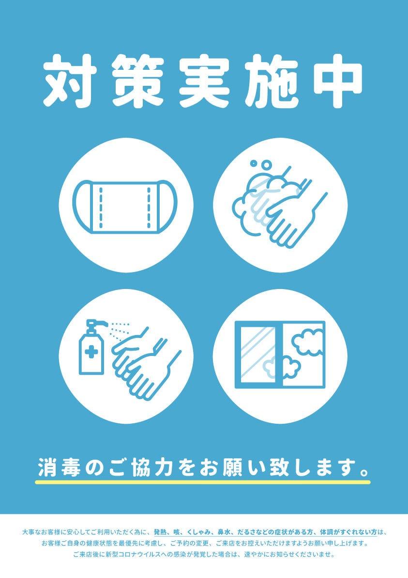 【感染拡大予防に対する当店の取組】