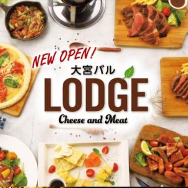 ラクレットチーズ&肉バル LODGE(ロッジ) 大宮店 メニューの画像