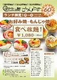 ランチ1,080円食べ放題!