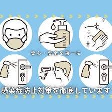 感染症防止対策を徹底しています。