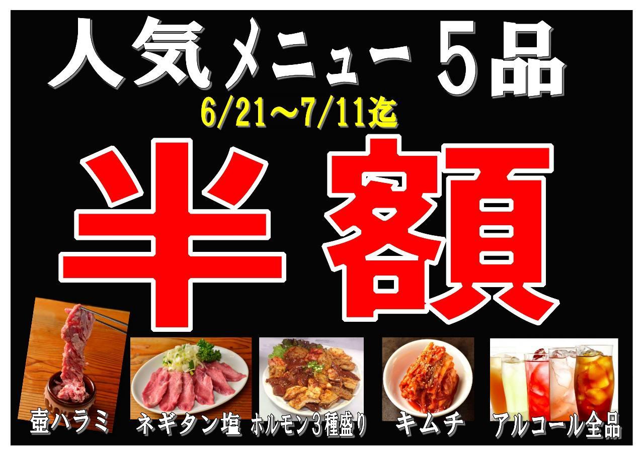 肉問屋直営 焼肉 肉一 高円寺店