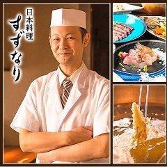 日本料理 すずなり