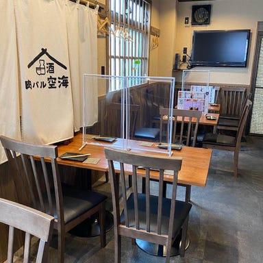 肉&串バル 空海  店内の画像