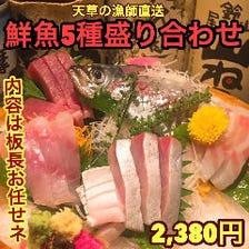 本日の九州天草鮮魚盛合せ
