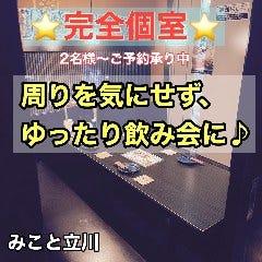 九州料理と焼酎 みこと 立川店