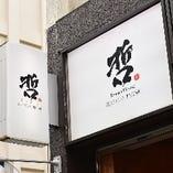 [横浜・関内の隠れ家] 日本大通り駅より徒歩3分とアクセス良好