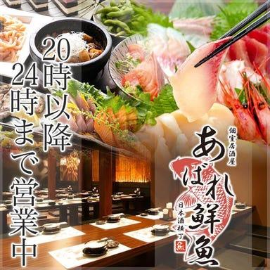 全席個室居酒屋 あばれ鮮魚 上野駅前店 メニューの画像