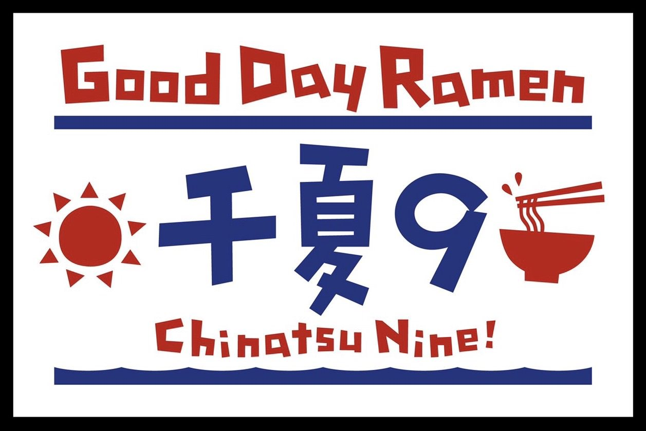 Good Day Ramen 千夏9(チナツナイン)