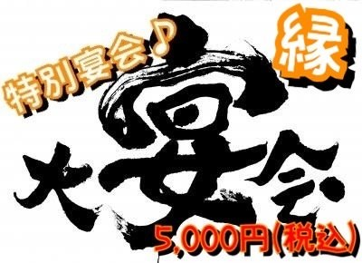 特別宴会『縁コース』¥5,000円(税込)