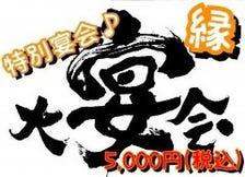 特別コース♪『縁』¥5,000円(税込)