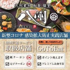 全席個室 居酒屋 九州和食 八州 小倉店