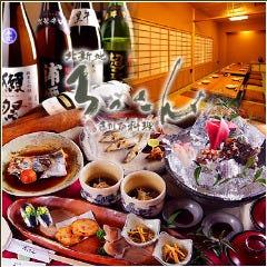 魚料理 ろっこん 和歌山駅前