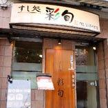 人形町駅・水天宮前駅より徒歩1分!