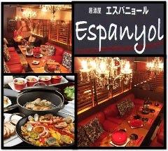 全席個室 Spanish Italian Espanyol(エスパニョール)
