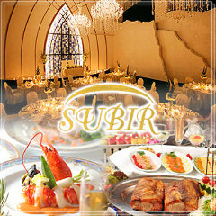 貸切パーティー会場 赤坂 SUBIR‐シュビア‐