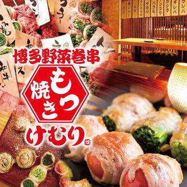 博多 野菜巻き串 もつ焼き けむり浦和本店 メニューの画像