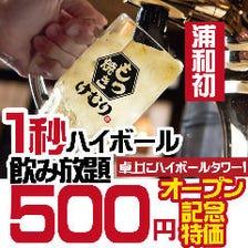 浦和初!OPEN記念で1時間500円!