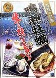 歓送迎会4コースご注文の方限定特典★牡蠣のガンガン焼き1000円