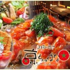 京野菜と創作お好み焼き 京ちゃばな 南新町店