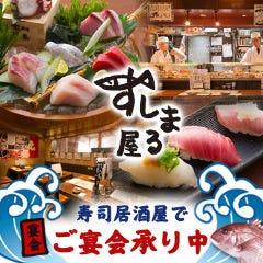 天然魚・寿司居酒屋 すしまる屋 東三国店