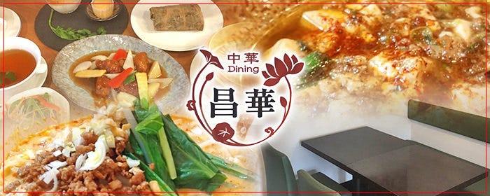 中華Dining 昌華