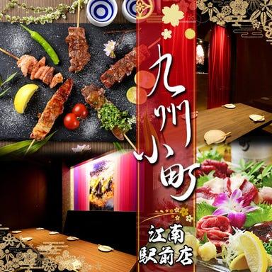 個室居酒屋×飲み放題 九州小町 江南駅前店 メニューの画像