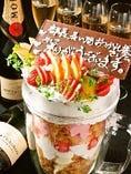 歓送迎会・誕生日会・記念日などその他祝い事にもってこいの大迫力のオススメデザートのピッチャーパフェ♪飲み放題コース3500円のデザートです!!ご要望がありましたら単品でもご注文可能です。