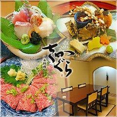 日本料理 さかぐら