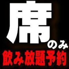 博多もつ鍋 馬肉 九州自慢 郡山駅前通り店  コースの画像