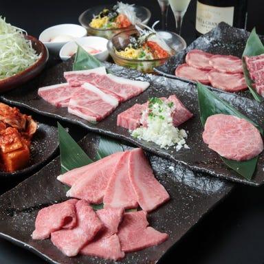 和牛一頭流 焼肉どうらく 横浜西口本店 コースの画像