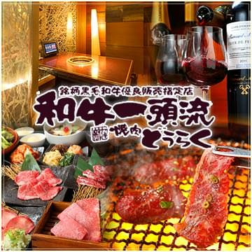 和牛一头流 烧肉どうらく 横滨西口本店