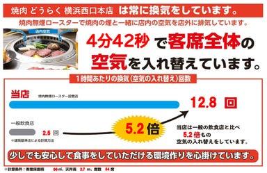 和牛一頭流 焼肉どうらく 横浜西口本店 メニューの画像