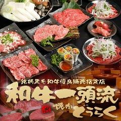 和牛一頭流 燒肉どうらく 橫濱西口本店