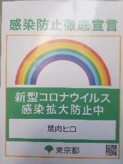焼肉ヒロ 竹ノ塚店