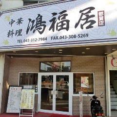 中華料理 鴻福居(こうふくきょ) 都賀店