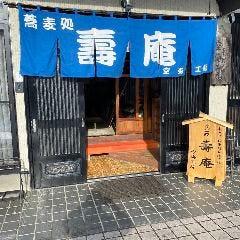 そば処 壽庵