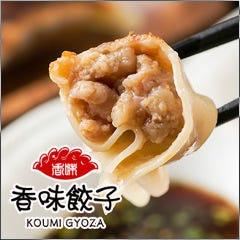 食べ放題・中華 香味餃子(こうみぎょうざ) 新宿店
