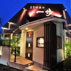 美食倶楽部 一歩 岸和田店