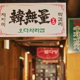 韓国の大衆居酒屋をテーマにした店内