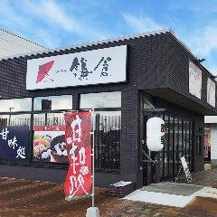 町家カフェ 太郎茶屋鎌倉 新潟店
